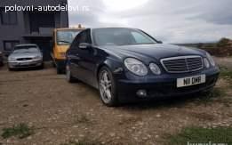 Mercedes E klasa w211 200cdi 220cdi 270cdi delovi